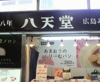 八天堂のクリームパン - 葉っぱ=64 PART2