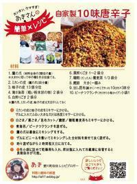 ■連載さくら大福 VOL107号今回のエントリーは【自家製10味唐辛子】 - 「料理と趣味の部屋」