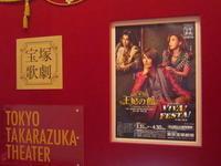 ♪宙公演★王妃の館と共に - MY FAVORITE SPACE