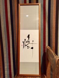GW☆ - fu-de-sign*文字日和*