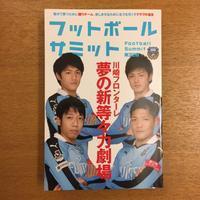 フットボールサミット第32回 - 湘南☆浪漫