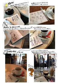 次回作の「ハミダシ」ページ - パリ流ダイアリー(Petit journal de YOKO)