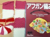 『 Let'sアフガン編み』講座を受講しました♫ - ルーマニアン・マクラメに魅せられて