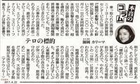 テロの標的 師岡カリーマ 本音のコラム / 東京新聞 - 瀬戸の風