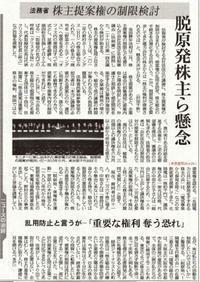 脱原発株主ら懸念「重要な権利奪う恐れ」 法務省株主提案権の制限検討 / 東京新聞 - 瀬戸の風