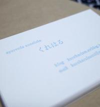 文字オタク、活版印刷を体験する〜美しき活字の世界〜 - ココロとカラダは大事な相方 アーユルヴェーダ案内人・くれはるのブログ