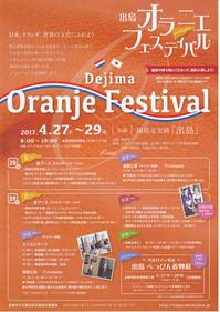 日蘭の食や文化を楽しむ「オラニエフェスティバル」 - 阿野裕行 Official Blog