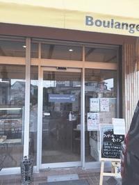 ◆大阪府熊取町のオススメパン屋さん - ココちよいくらし