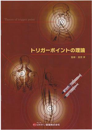 5月27日旭川で講演します - 心療整形外科