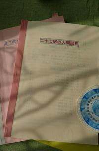 宿曜占星術鑑定士講座、受講日でした - 札幌市南区石山  漢方・自然療法教室 Noya のや