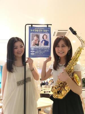 プレミアムフライデー・レイクサイドショー - 増田みのり Minori Masuda/Pianist