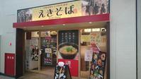 姫路 えきそば@元町 - スカパラ@神戸 美味しい関西 メチャエエで!!