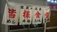 家庭の延長 皆様食堂@三宮高架下 - スカパラ@神戸 美味しい関西 メチャエエで!!