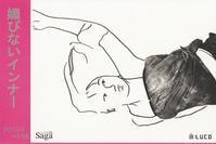 媚びないインナー - アートで輪を繋ぐ美空間Saga