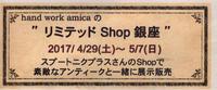 本日より リミテッドshop銀座 開店します - 旅する材料屋 hand work amicaのいろいろお知らせ記録