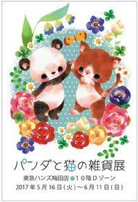 『パンダと猫の雑貨展』ワークショップ、実演のお知らせ - 雑貨・ギャラリー関西つうしん