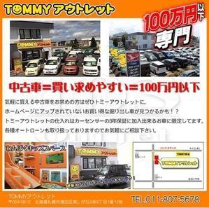 4月30日(日)TOMMYアウトレット☆4台納車♪1台ご成約!!4月最終日!! - ランクル 大好き TOMMYのニコニコブログ トミーブログ
