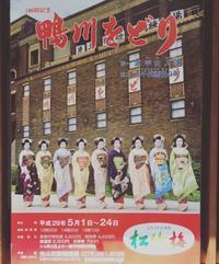 鴨川をどり 2017 - 華道洛陽未生流 - 京都 生け花