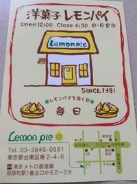 【台東区】レモンパイのレモンパイ - 大和雅子の日々、日常のあれこれ