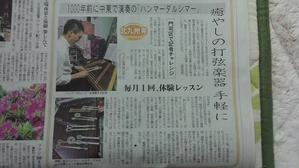 西日本新聞に紹介されました! - オスカル・みゆき/さかもとみゆき温泉   (ぬるめ)