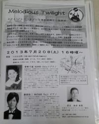 ミニ音楽会 企画の糸口がようやく見えてきました♪ - 歌い手菅野千恵のaround me