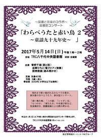 2017/5/14(日)TRC八千代中央図書館コンサート挨拶文 - 歌い手菅野千恵のaround me