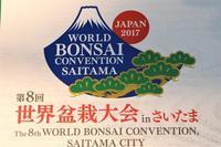 世界盆栽大会 - さいたま日記
