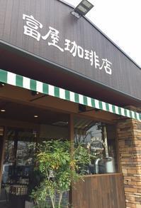 ケーキを求めて。富屋珈琲店 - ブラボーHIROの食べ歩きロード ~美味しいお店を求めて~