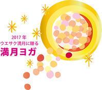5月ウエサク満月の善願成就ヨガ - ヨガ講師 原 聡美 official blog「幸せつくるヨガライフ」