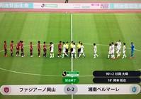 岡山vs湘南@シティライトスタジアム(DAZN観戦) - 湘南☆浪漫