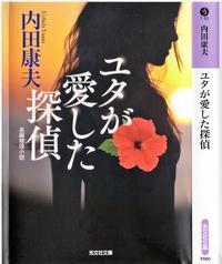 内田 康夫著「ユタが愛した探偵」を読む - 折々の記