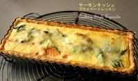サーモンキッシュ、プライベートレッスン - 自家製天然酵母パン教室Espoir3n(エスポワールサンエヌ)料理教室 お菓子教室 さいたま
