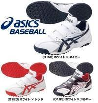 アシックスのトレーニングシューズがサイズ交換送料無料で買える! - 少年野球の必需品!野球用の練習着を安く買うなら!