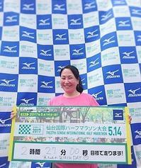 仙台国際ハーフマラソン大会に向けて - サリーハウス☆幸せは日々の中にかくれんぼ