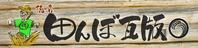 穂の香 農業部!!  瓦版の設置 - ケアホーム穂の香(ほのか)、ケアホームあや音(あやね)、デイサービス燈いろ(といろ)の日常