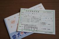 17'04/04 ワクチン接種! - Cojum's Diary