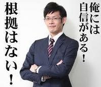 自信って大事 - 吉祥寺マジシャン『Mr.T』