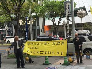 4/29 定例街頭宣伝を行いました - 安倍内閣の暴走を止めよう共同行動
