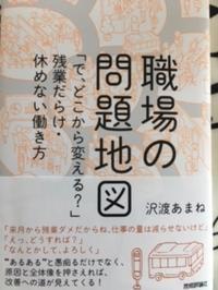 職場の問題地図 - ライフ薬局(茨城県神栖市)ウェブログ