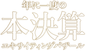 本日より開催!!有楽町本決算セール! - Tokyo135°shibuya