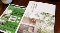 荻野寿也の「美しい住まいの緑」85のレシピ 出版記念 - 成長する家 子育て物語