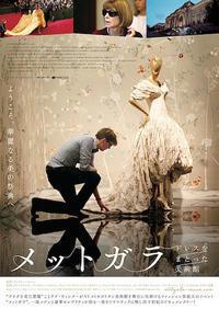 メットガラ ドレスをまとった美術館  - mayumin blog 2
