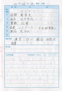 10月26日 - なおちゃんの今日はどんな日?