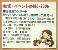 17'5/14図書館コンサートの告知が、広報八千代に掲載されました。 - 歌い手菅野千恵のaround me