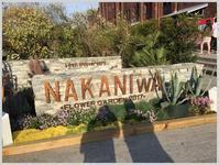 NAKANIwA - うさまっこブログ