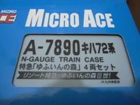 マイクロエース キハ72系 高速化トライ さわり - 新湘南電鐵 横濱工廠2