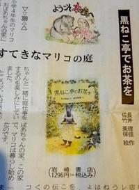 岩手日報で「黒ねこ亭でお茶を」を紹介していただきました - 雲の行く先