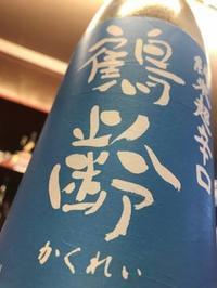 【日本酒】鶴齢 超辛口純米 無濾過生原酒 美山錦60 限定 28BY - 愉酒屋ノ熱血地酒伝 ver.1