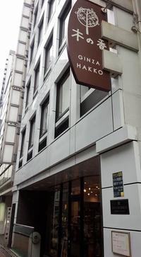 鈴木ハツミ作品 GINZA HAKKO 木の香さんで販売していただくことになりました。 - 元窯・花*花ブログ