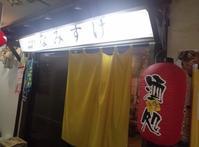 新子焼き 鶏鍋 なみすけ/札幌市 北区 - 貧乏なりに食べ歩く